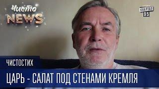 Царь - салат под стенами Кремля | Лит.Корр. ЧистоNews Орлуша