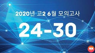 2020년 고2 6월 모의고사 24 - 30 상세강의