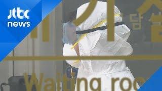 [속보] 코로나19 신규환자 48명 추가…국내 확진자 총 204명 / JTBC News