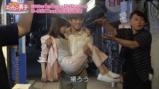 DVD4月2日リリース ハ・ソクジン主演最新作「私の彼はエプロン男子~Dea...