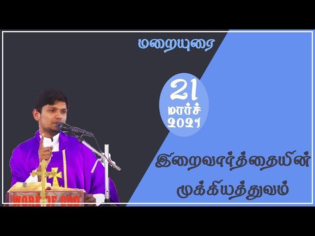 21.03.2021 | இறைவார்த்தையின் முக்கியத்துவம்| மறையுரை |  Trichy Arungkodai Illam| AKI