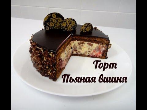 Вкусный торт Пьяная вишня.