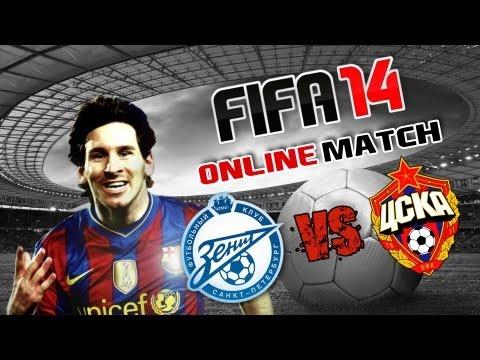 FIFA 14: Online Match. Зенит vs ЦСКА