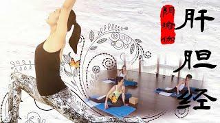 《印想瑜伽 》第二集: 阴瑜伽 肝胆经