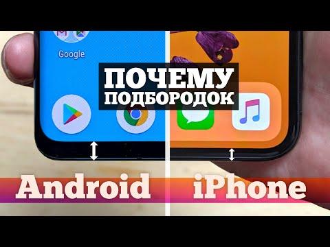 ПОЧЕМУ у Android смартфонов ПОДБОРОДОК? | Droider Show #454