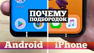 ПОЧЕМУ у Android смартфонов ПОДБОРОДОК  Droider Show 454