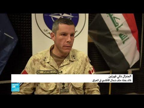 قائد بعثة الناتو في العراق يصف العنف في الاحتجاجات ب-المأساة المطلقة-  - نشر قبل 25 دقيقة
