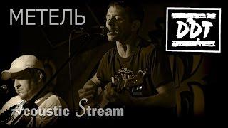 ДДТ - Метель  / Кавер на гитаре / Acoustic Stream