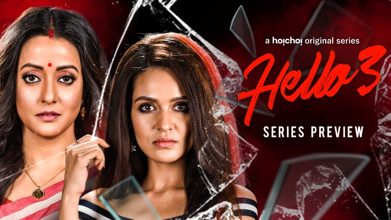 Download Hello (হ্যালো) 3 Series Preview   Raima, Priyanka, Joy, Pamela, Shaheb   22 Jan   hoichoi