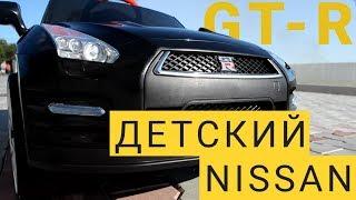 ⭐Детский электромобиль Nissan GTR.