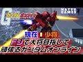 【ガンダムオンライン】なちゅGames のライブ ストリーム【Fジ】