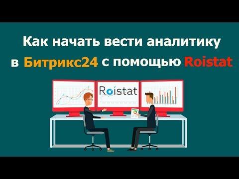 Как начать вести аналитику в Битрикс24 с помощью Roistat