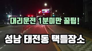 대리운전 성남 태전동 택틀장소