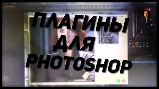 видео Как устанавливать плагины в фотошоп?