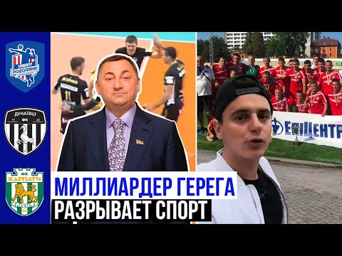 ГЕРЕГА - покупка КАРПАТ, инвестиции в УКРАИНСКИЙ СПОРТ - Видео онлайн