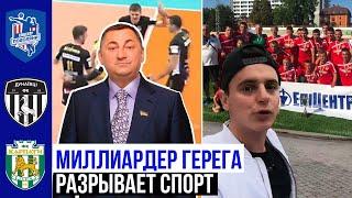 ГЕРЕГА - покупка КАРПАТ, инвестиции в УКРАИНСКИЙ СПОРТ
