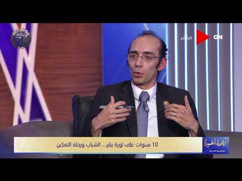 كلمة أخيرة- محمد عبدالعزيز: جماعة الإخوان في غفلة من الزمن قفزت للسلطة وحكم بمنطق إما الحكم أو القتل