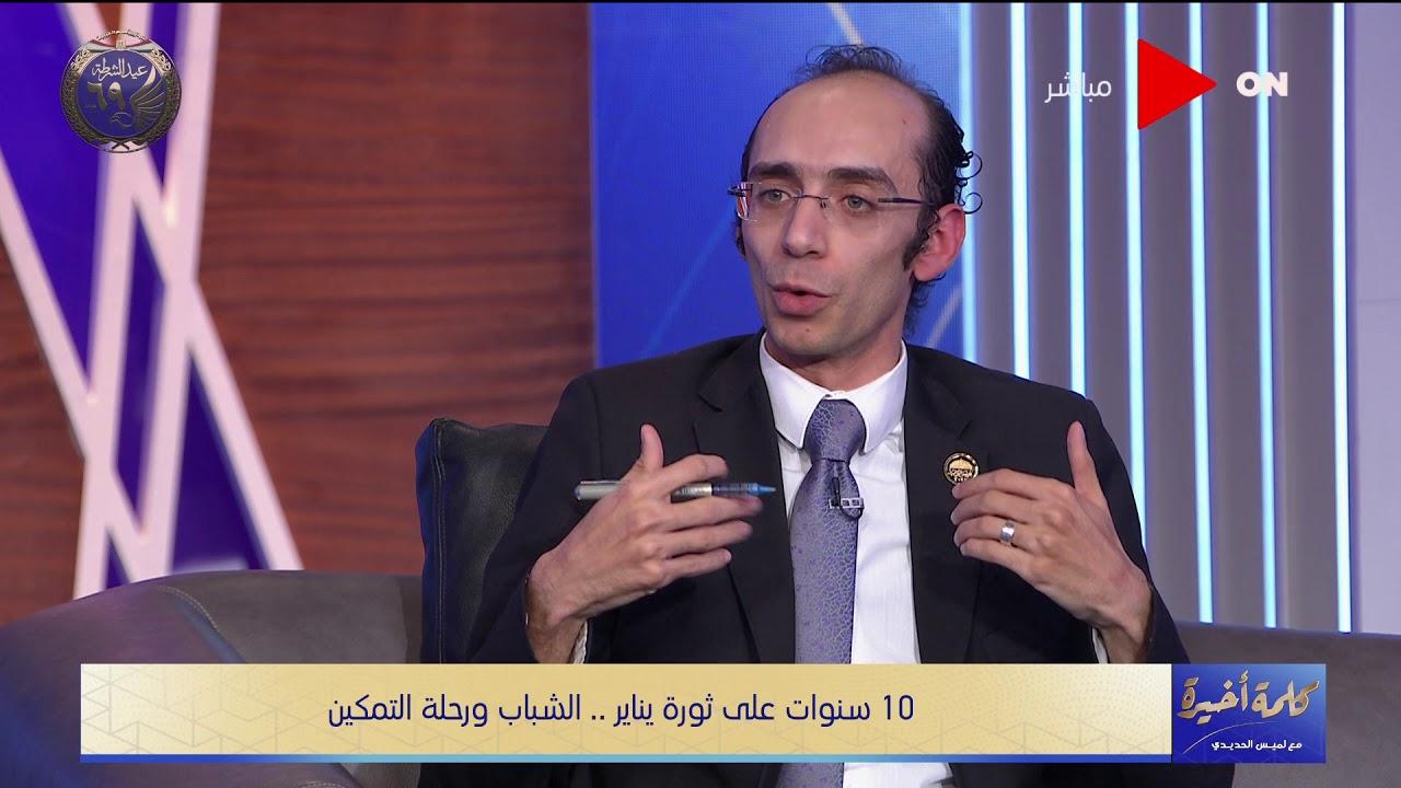 كلمة أخيرة- محمد عبدالعزيز: جماعة الإخوان في غفلة من الزمن قفزت للسلطة وحكم بمنطق إما الحكم أو القتل  - 01:57-2021 / 1 / 26