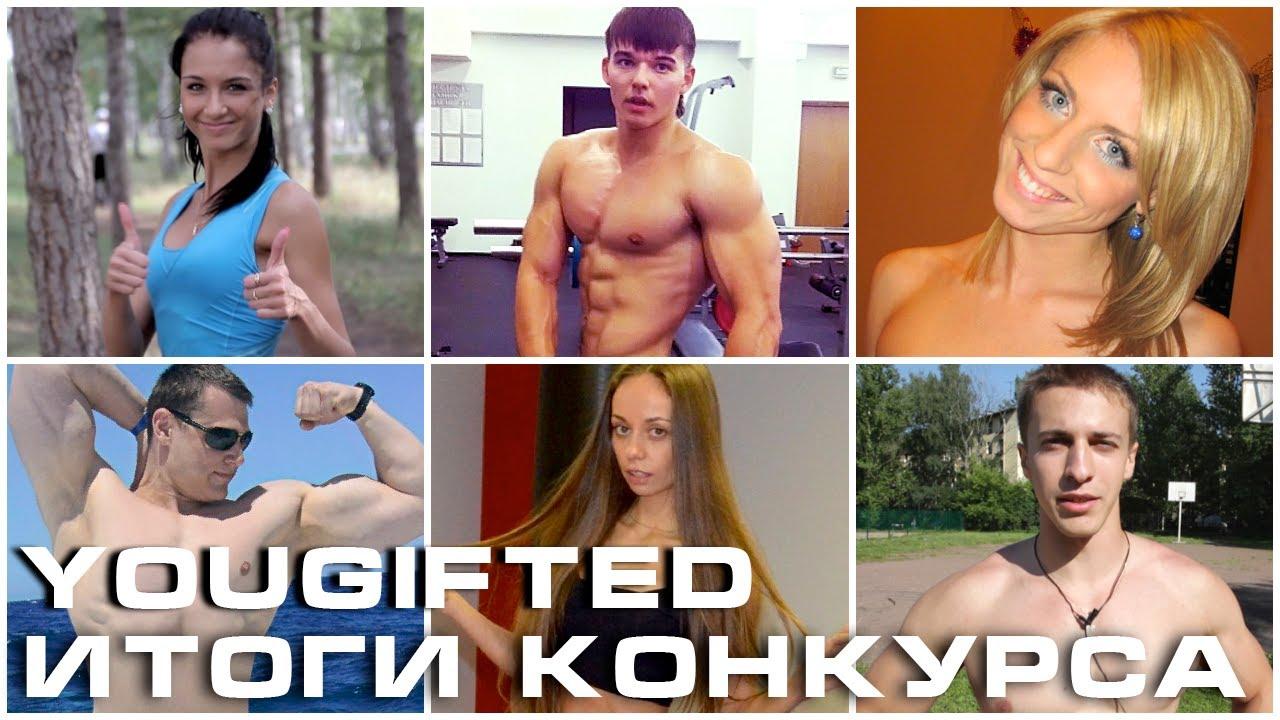 Итоги конкурса YouGifted.