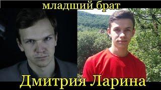 VLOG: Младший брат Дмитрия Ларина!