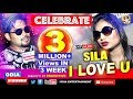 Sila I Love U | Lubun-Tubun | Celebrating 3 Million+ Views in 3 week | Odia Entertainment