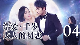 Video 【English Sub】结爱·千岁大人的初恋 04丨Moonshine and Valentine 04(主演:宋茜 Victoria Song,黄景瑜 Johnny)【未删减版】 download MP3, 3GP, MP4, WEBM, AVI, FLV September 2018