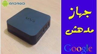 فتح صندوق وعرض جهاز MXQ | حول التلفاز العادي الى سمارت بنظام الاندرويد| Android TV Box