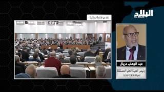 عبد الوهاب دربال /رئيس الهيئة العليا المستقلة لمراقبة الإنتخابات   - elbiladtv-