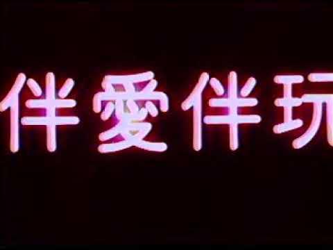 台湾限制级黑电影(映画)《伴爱伴玩》
