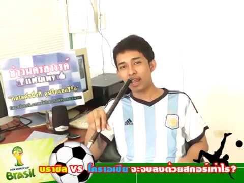 ทายผลฟุตบอลโลก2014บราซิล-โครเอเชีย