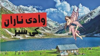 Naran Valley | Naran Kaghan Beauty | Naran Valley Pakistan [Urdu]