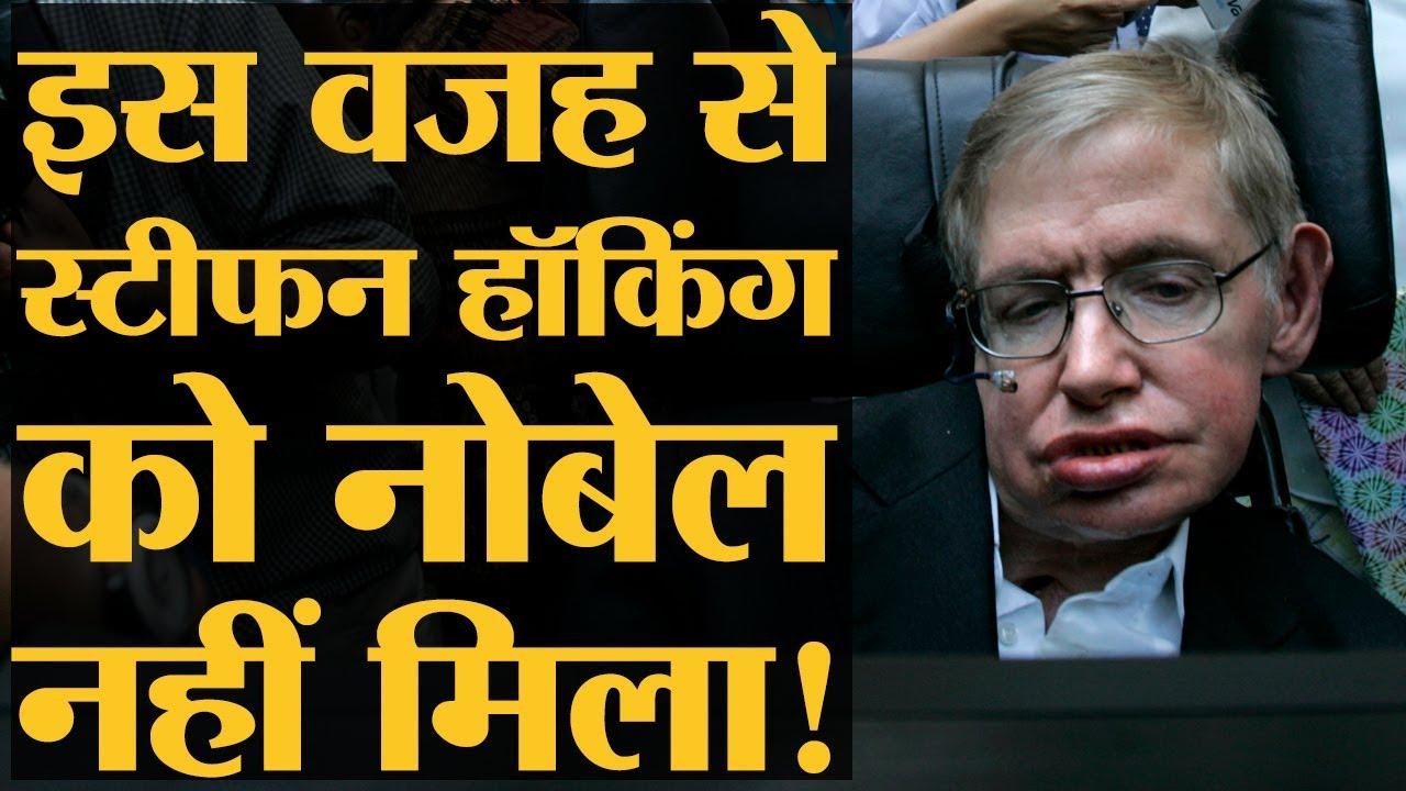 दुनिया के सबसे बड़े वैज्ञानिक Stephen Hawking को Nobel Prize क्यों नहीं दिया गया? | The Lallantop