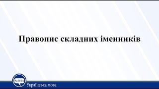 Урок 5. Українська мова 11 клас