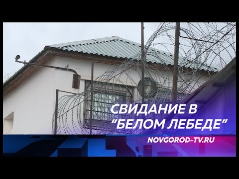 В следственном изоляторе Великого Новгорода прошел родительский день