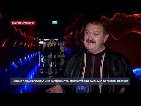 НТС Севастополь: Бесплатный кинопоказ фильма о Льве Яшине собрал более сотни юных футболистов Севастополя