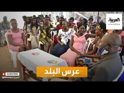 صباح العربية | الزواج في جنوب السودان يعوقه الغلاء