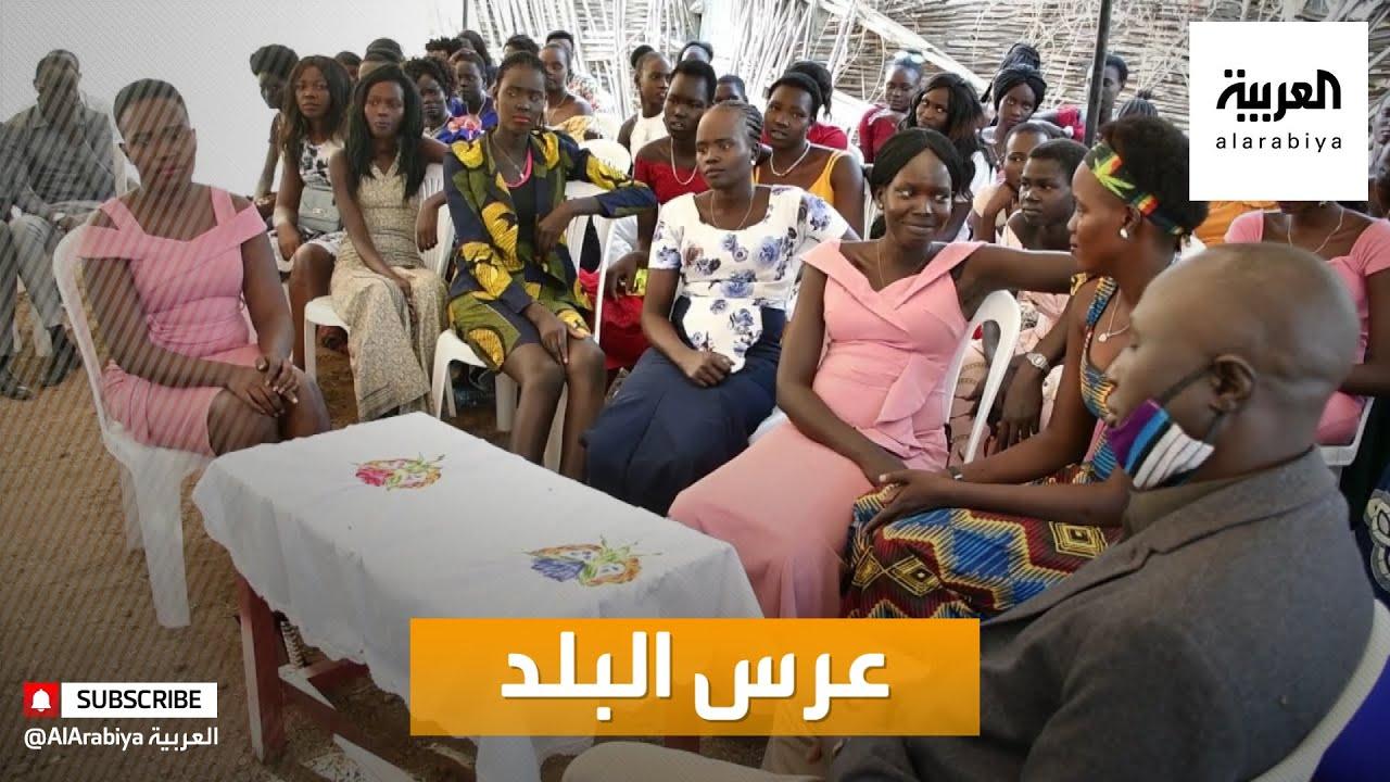 صباح العربية | الزواج في جنوب السودان يعوقه الغلاء  - 08:57-2021 / 2 / 23