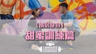 【情侶健身】甜蜜系列-2😍 x 徒手健身在家也能完成! x 天天綜合體能運動空間