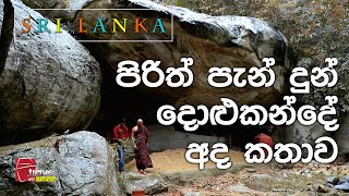 Travel With Chatura | පිරිත් පැන් දුන් දොළුකන්දේ අද කතාව  (Dolukanda) Thumbnail