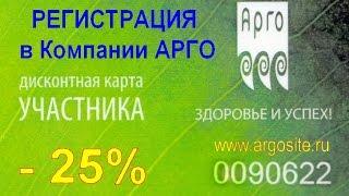 Регистрация в Компании Арго на официальном сайте для получения скидок. Дисконтная карта Арго