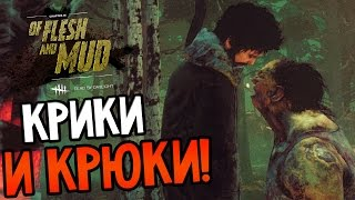 Dead by Daylight - КРИКИ И КРЮКИ!