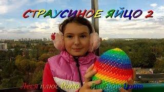 страусиное яйцо из резинок Rainbow Loom Часть 2
