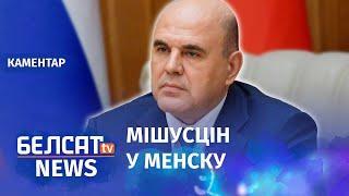Восенню Беларусь чакае поўная інтэграцыя з Расеяй? | Осенью нас ждёт полная интеграция с Россией?