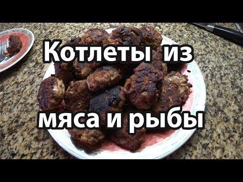 Котлеты из мяса и рыбы