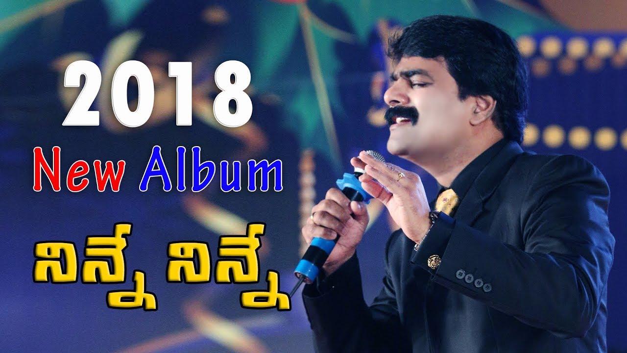 యేసయ్య ..యేసయ్య ..Bro.Anil Kumar 2018 New Album Songs//Telugu Christian 2018 Songs//Nefficba