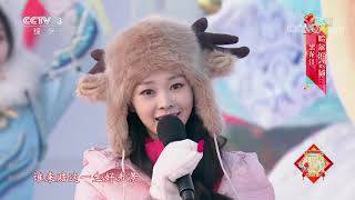 [2020东西南北贺新春]歌曲串烧《雪落下的声音》《认真的雪》《雪人》《Let it go》 演唱:宋轶 于文文| CCTV综艺