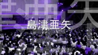 島津亜矢 - 感謝状 ~母へのメッセージ~
