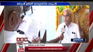 TSSPDCl Power ADE Koteswara Rao Face To Face Over His Suspension