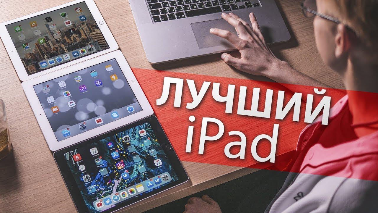 IPad Pro не нужен? 2018 лучший планшет!