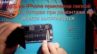Замена батареи на iPhone 6s поставили Moxom